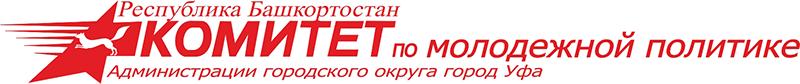 Комитет по мол. политике